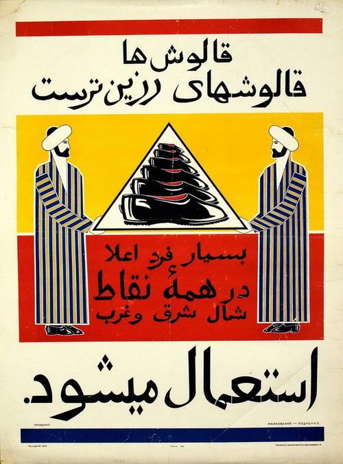Rodchenko, Mayakovsky Galoshers advert 1925
